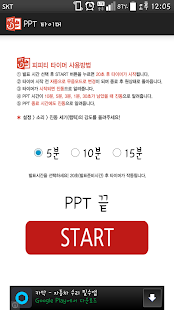 PPT 타이머 (PPT Timer) 工具 App-癮科技App