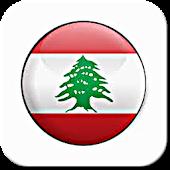رنات لبنانية متنوعة