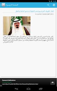 KSA News