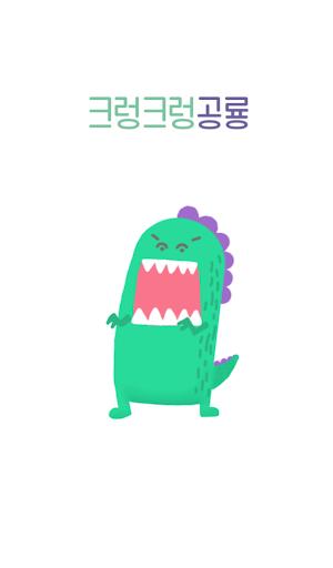 크렁크렁 공룡 카카오톡 테마