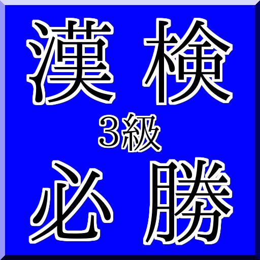 漢検3級必勝!厳選問題集~漢字検定用学習アプリ~ 教育 App LOGO-硬是要APP