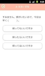 JAPANESE 2 (JLPT N4)- screenshot thumbnail