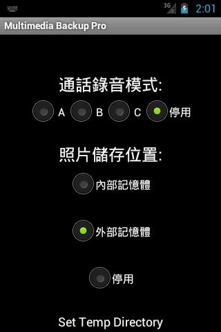 錄音照片自動備份 Dropbox