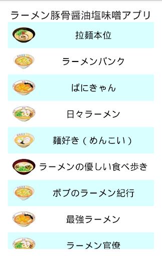 ラーメン豚骨醤油塩味噌アプリ