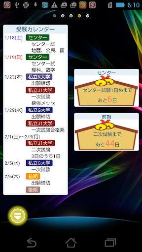 受験カレンダー