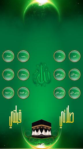 Salat Qiblati prayer time azan