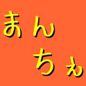 まんちぇ(マンガ管理アプリケーション) icon