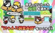 進撃のにゃんこ調査兵団!のおすすめ画像2