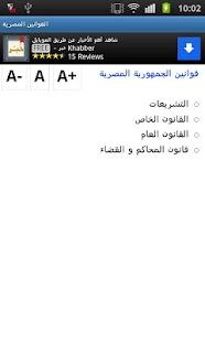 القوانين المصرية- screenshot thumbnail