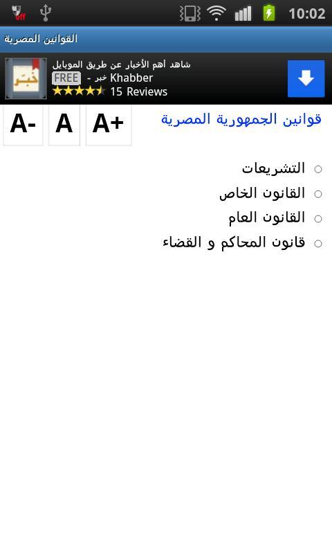 القوانين المصرية- screenshot