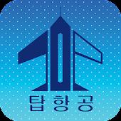 탑항공-실시간 항공권 예약