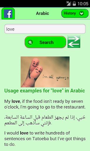 English Arabic in use