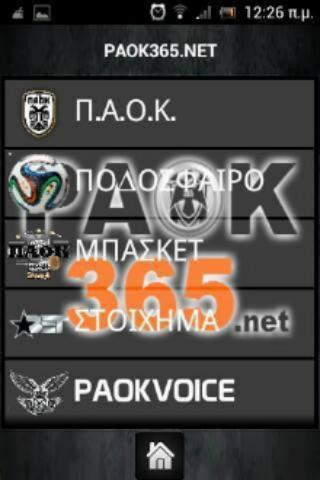 paok 365 - screenshot
