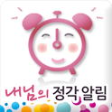내님의 정각알림(My Voice/mp3 Alarm) icon