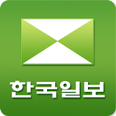 한국일보 App for Tablet