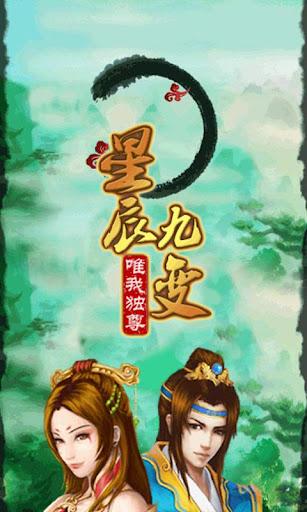 星辰九变-唯我独尊(经典单机角色扮演游戏免费激活版)