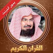 Quran Sudais