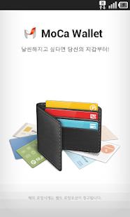 모카 월렛 (SKT,LGU+용) - screenshot thumbnail