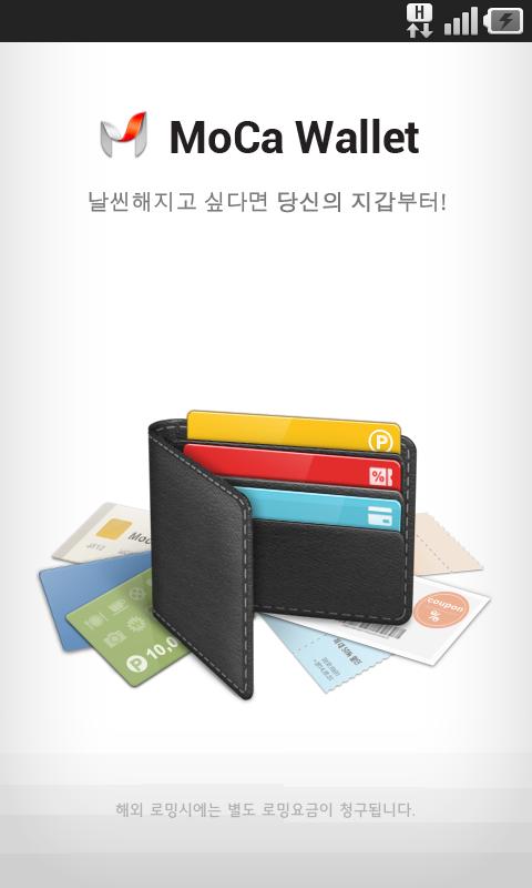 모카 월렛 (SKT,LGU+용) - screenshot