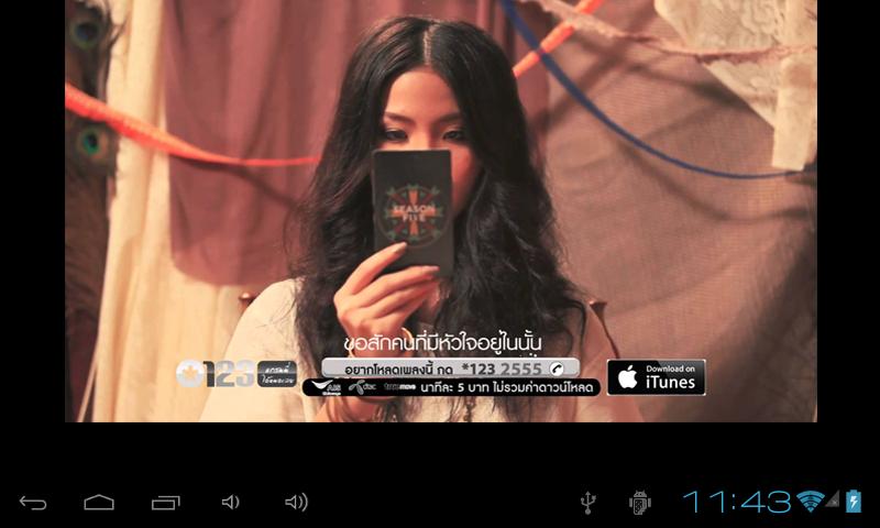 รวมเพลงฮิต - screenshot