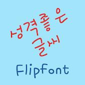 RixNatureGood™ Flipfont
