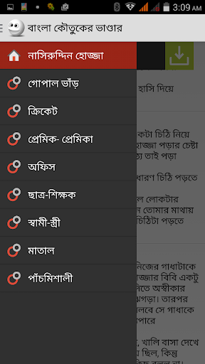 Bangla Jokes Collection
