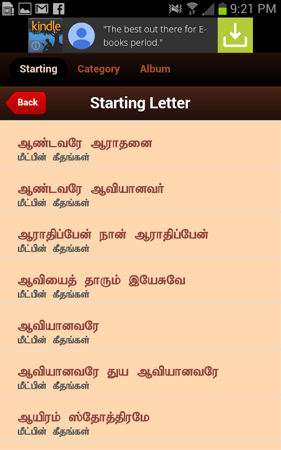 Tamil Christian Songs- screenshot