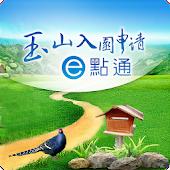 Yushan E Touch