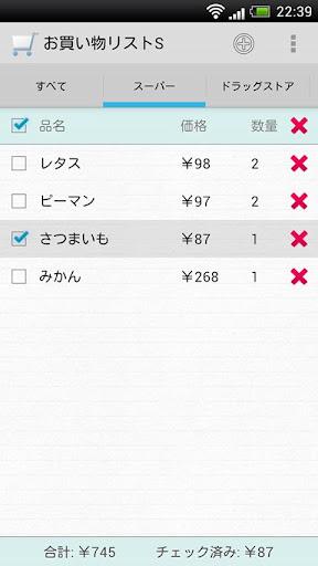 無料购物Appのお買い物リストS|記事Game