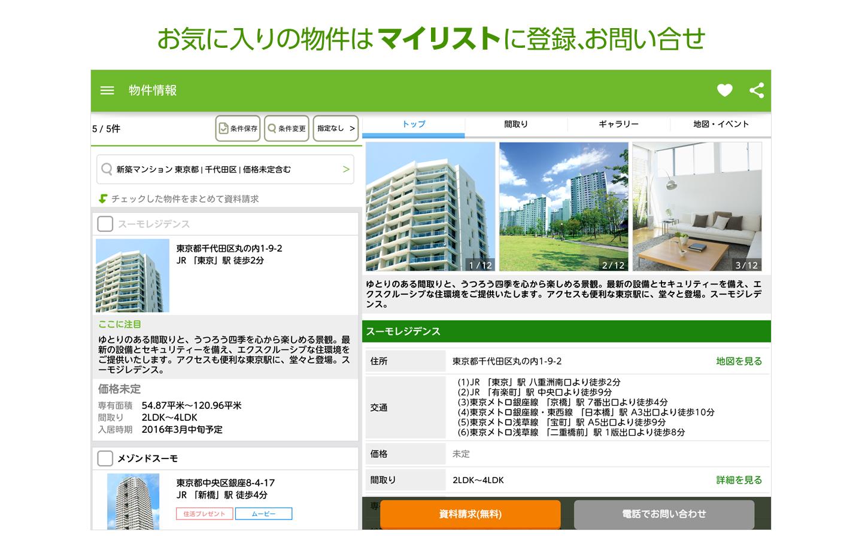 SUUMO(スーモ) - 賃貸・マンション・一戸建て・不動産- screenshot