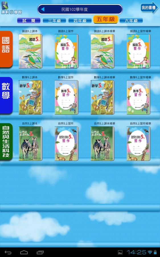 康軒小學館- screenshot