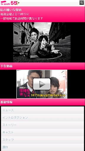 玩娛樂App|「私の嫌いな探偵」番組ロゴライブ壁紙免費|APP試玩