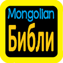 蒙古語聖經 Mongolian Audio Bible icon