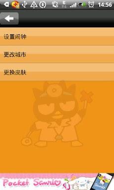 Alarm Clock - Maru & Sanrioのおすすめ画像2