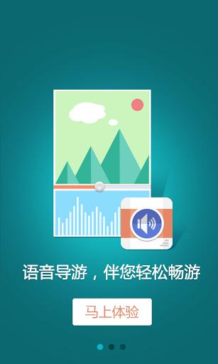免費旅遊App|蒋氏故居-导游助手.旅游攻略.打折门票|阿達玩APP
