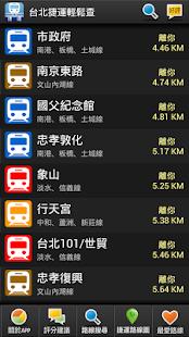 捷運輕鬆查 - 運票價與行駛時間查詢