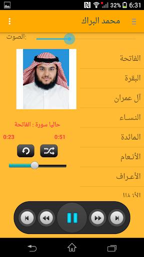 القرآن الكريم - محمد البراك