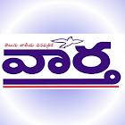 Vaartha Telugu Daily Newspaper icon