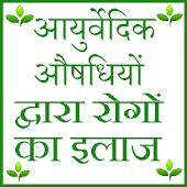 Ayurvedic herbs guide in hindi