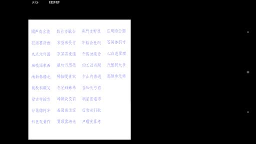 2年漢字テスト(東書)