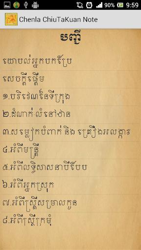 Chenla ChiuTaKuan Note