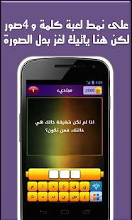 玩免費解謎APP|下載لغز وكلمة واحدة app不用錢|硬是要APP