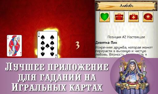 Гадалка Игральные карты