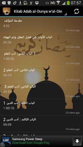 Kitab Adab al-Dunya w'al-Din