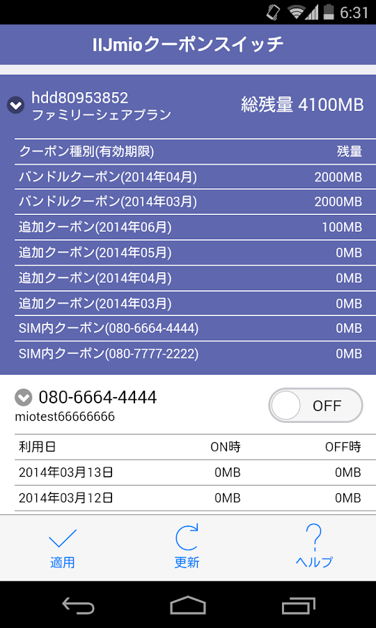 IIJmio Coupon Switch- screenshot