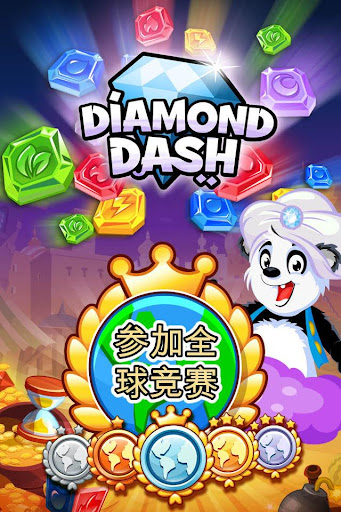 钻石爆爆乐 - Diamond Dash