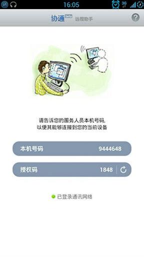 协通XT800远程控制软件助手版(被控专用)
