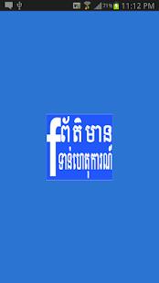 Khmer Facebook Hot News