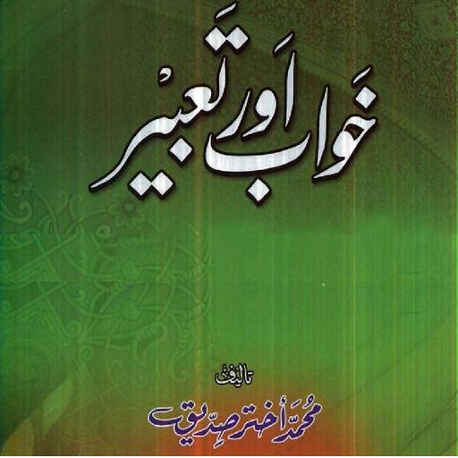 Khawab Aur Tabeer LOGO-APP點子