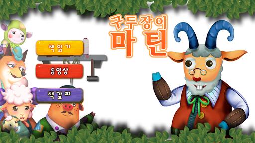 구두장이 마틴 - 어린이 성경 동화